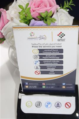 Estemarat Service Center -Tasheel launches the Pager service for the customers and people with special needs